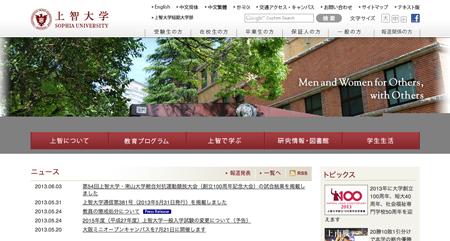 Japón: celebraciones por el centenario de la Universidad Sofía